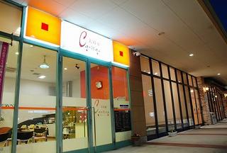 美容室カリタス-Caritas- 野市店