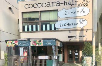 ココカラヘアー ニコ(cococara hair nico)