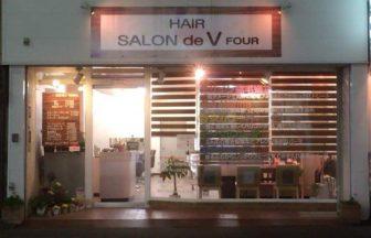 サロンドブイフォー(Salon de Vfour)