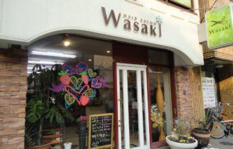 美容室わさき(Wasaki)