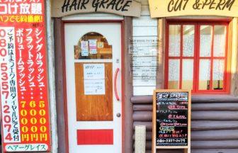 ヘアーグレイス(HAIR GRACE)